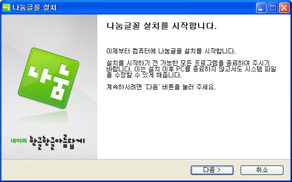 nanum_font_install_004.png