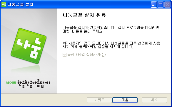 nanum_font_install_006.png