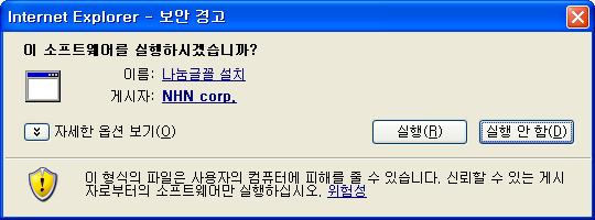 nanum_font_install_003.png