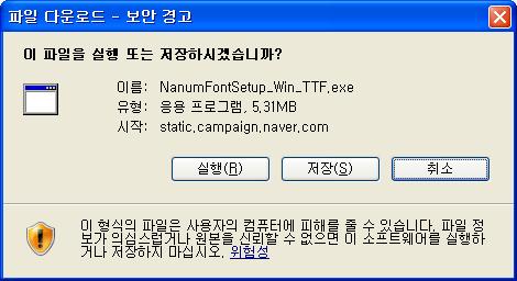 nanum_font_install_002.png