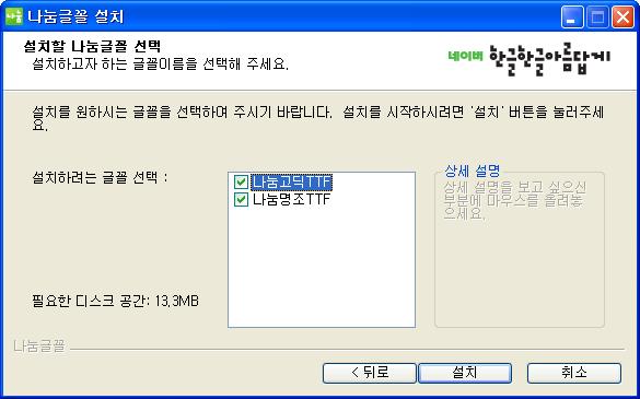 nanum_font_install_005.png